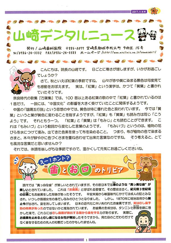 山崎デンタルニュース11月号