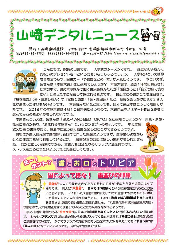 山崎デンタルニュース4月号