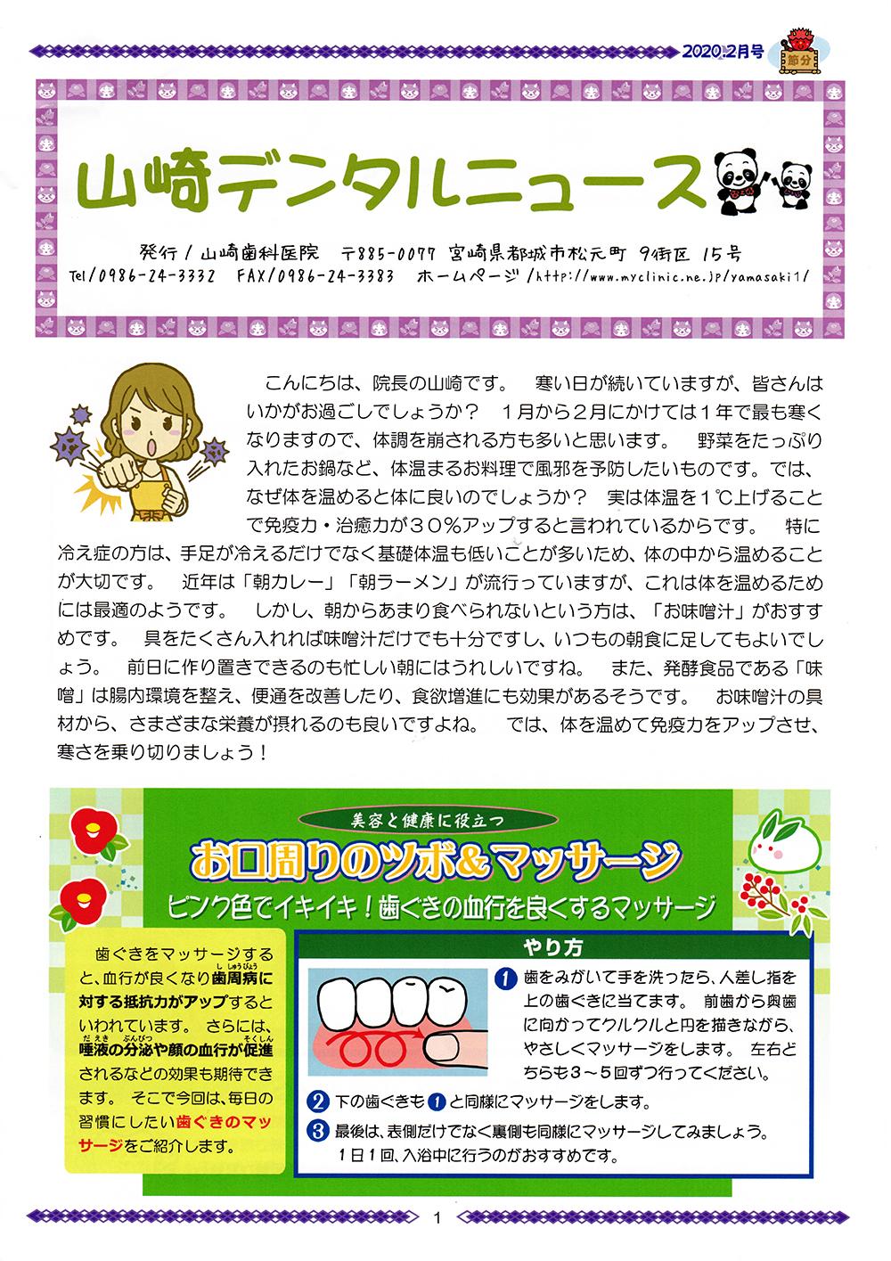 山崎デンタルニュース2月号