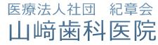 医療法人社団 紀章会 山﨑歯科医院