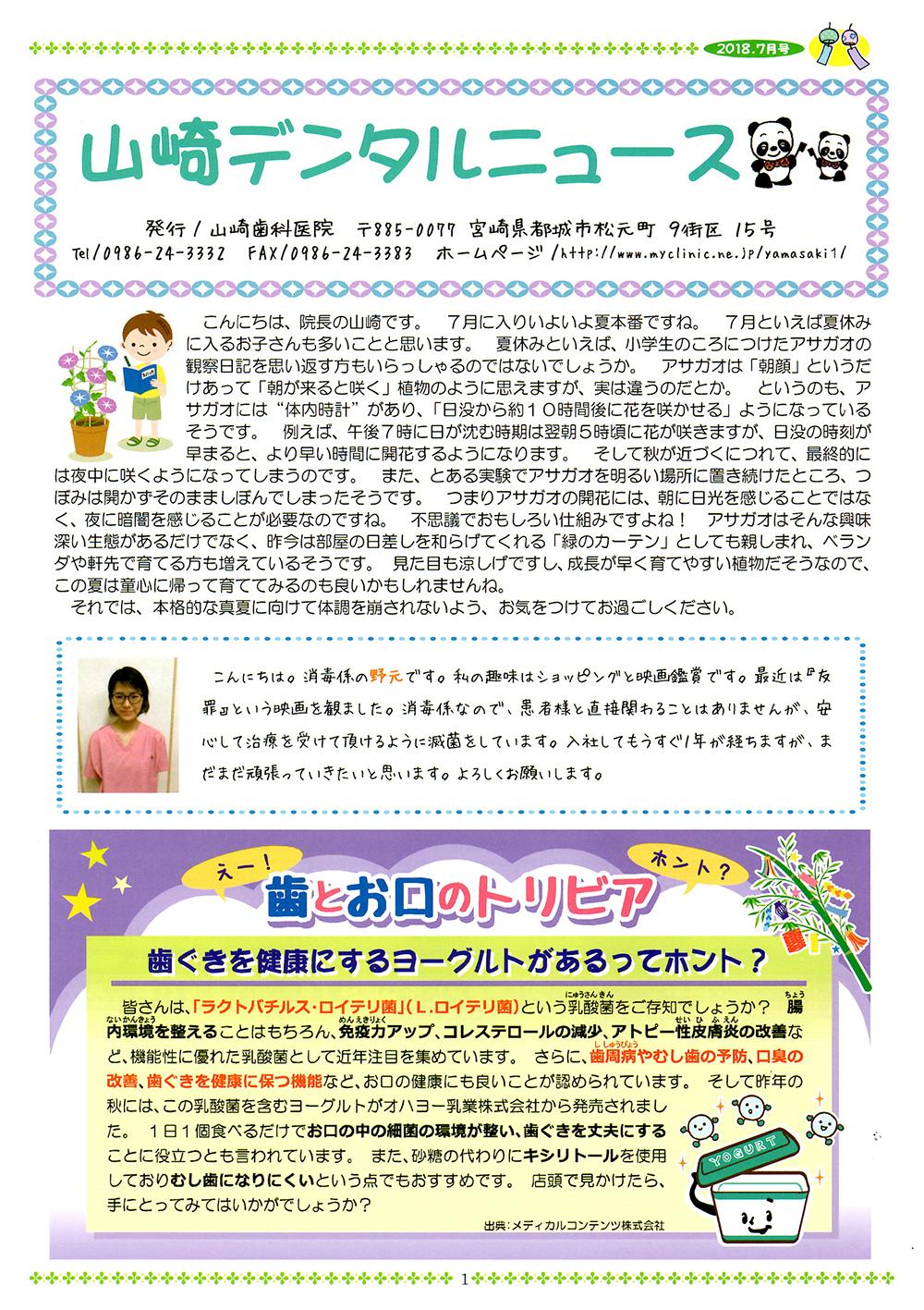 山崎デンタルニュース7月号